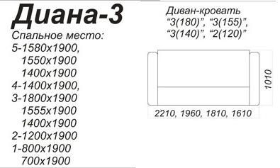 Размеры дивана Диана-3