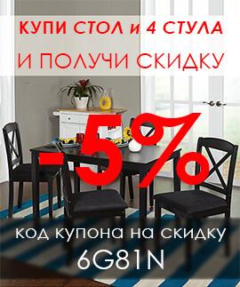 Акция на столы и стулья